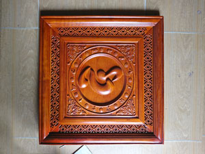 Tranh Chữ Tâm bằng gỗ hương 55cm - TGPX2228