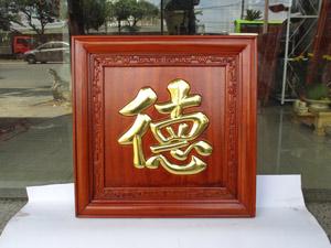 Tranh gỗ chữ Đức tiếng Hán thếp vàng vuông 55cm - TGPX2280