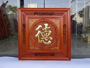 Tranh gỗ chữ Đức tiếng hán nền gấm khung lọng thủng dát vàng 61cm x 61cm - TGPX2271