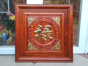 Tranh chữ Lộc tiếng hán dát vàng 61cm x 61cm - TPGX2198