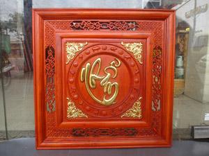 Tranh gỗ chữ Nhẫn thư pháp việt thếp vàng 55cm x 55cm - TGPX2304