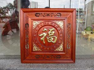 Tranh gỗ chữ Phúc hán thếp vàng nền vòng 12 con giáp lọng thủng 55cm - TGPX2201