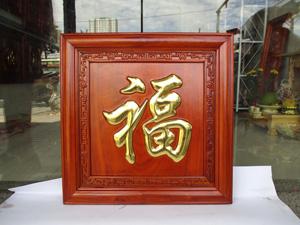 Tranh chữ Phúc tiếng Hán gỗ hương thếp vàng 55cm x 55cm - TGPX2279