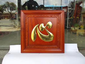 Tranh chữ Tâm tiếng Hán gỗ hương thếp vàng 55cm x 55cm - TGPX2277