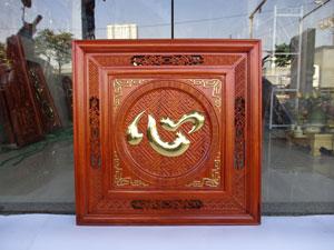Tranh gỗ chữ Tâm tiếng hán nền gấm khung lọng thủng dát vàng 61cm x 61cm - TGPX2269