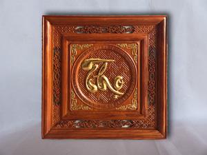 Tranh Gỗ Chữ Thọ Thư Pháp Dát Vàng Vuông 55cm - TGPX2176