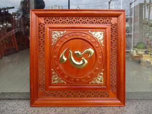 Tranh gỗ hương Chữ Tâm tiếng Hán 61cm x 61cm - TGPX2225