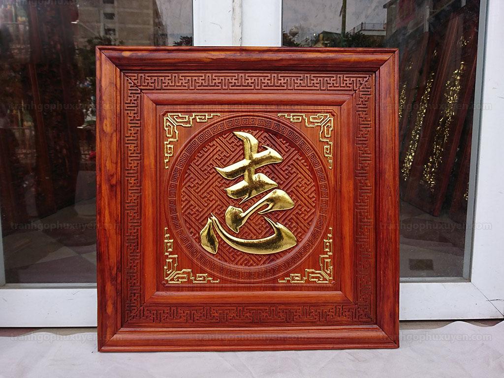 Tranh gỗ chữ Chí tiếng hán thếp vàng nền gấm 61cm x 61cm - TGPX2206