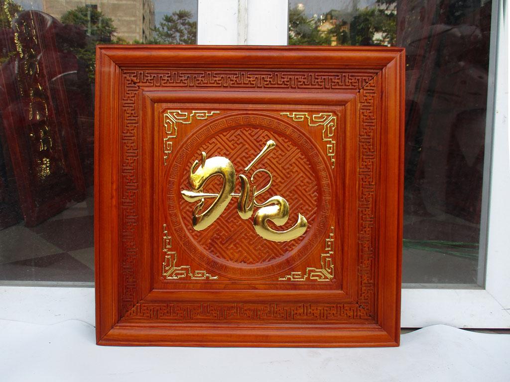 Tranh gỗ Chữ Đức thư pháp nền gấm thếp vàng 61cm x 61cm - TGPX2263